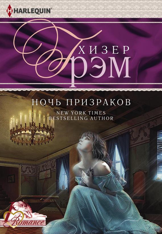 Обложка книги Ночь призраков, автор Грэм, Хизер