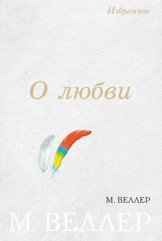 Михаил Веллер О любви (сборник)