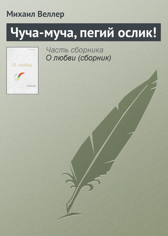 Возьмем книгу в руки 07/12/63/07126395.bin.dir/07126395.cover.jpg обложка
