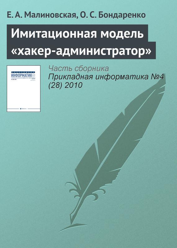 Е. А. Малиновская Имитационная модель «хакер-администратор» a software upgrades investment model