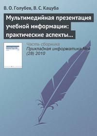 Голубев, В. О.  - Мультимедийная презентация учебной информации: практические аспекты реализации