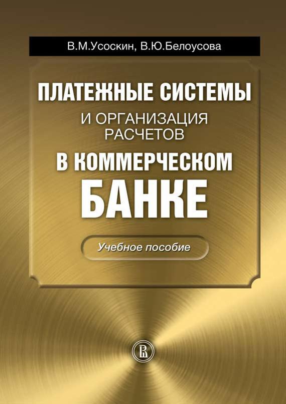 Скачать Платежные системы и организация расчетов в коммерческом банке учебное пособие бесплатно Вероника Белоусова