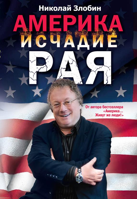 Америка: исчадие рая - Николай Злобин