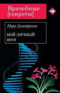 Дмитриева, Нора  - Мой личный врач