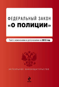 - Закон Российской Федерации «О полиции». Текст с изменениями и дополнениями на2013год