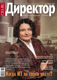 - Директор информационной службы №03/2013