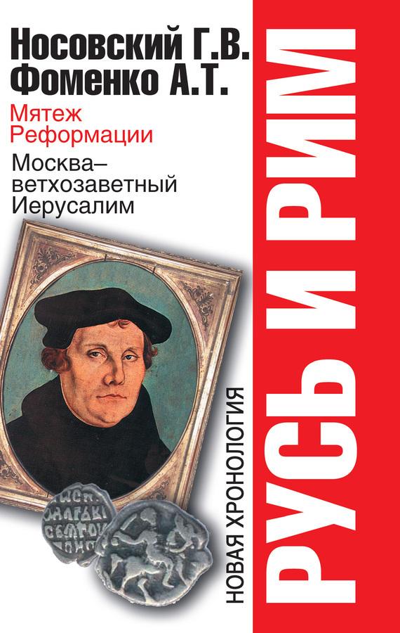 Мятеж Реформации. Москва – ветхозаветный Иерусалим. Кто такой царь Соломон?
