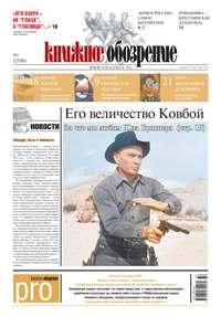 - Книжное обозрение (с приложением PRO) №06/2013