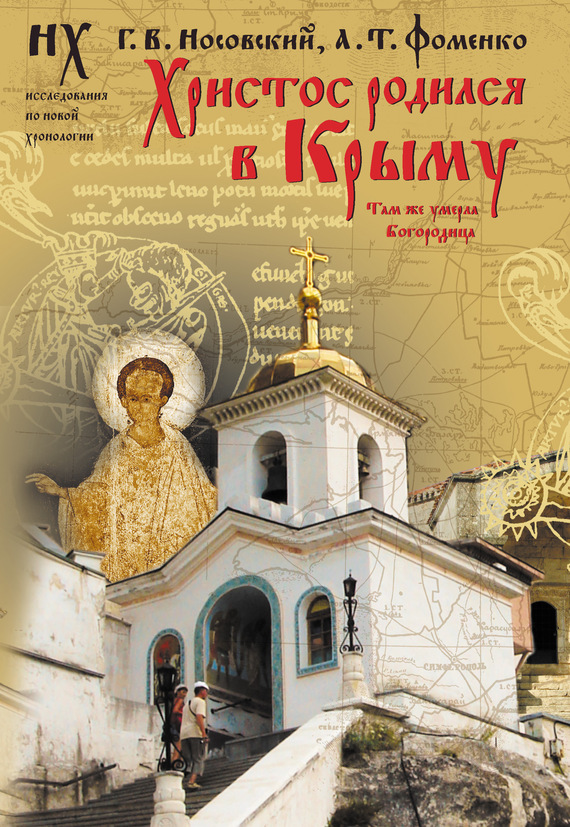 Глеб Носовский, Анатолий Фоменко - Христос родился в Крыму. Там же умерла Богородица