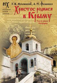 Носовский, Глеб  - Христос родился в Крыму. Там же умерла Богородица