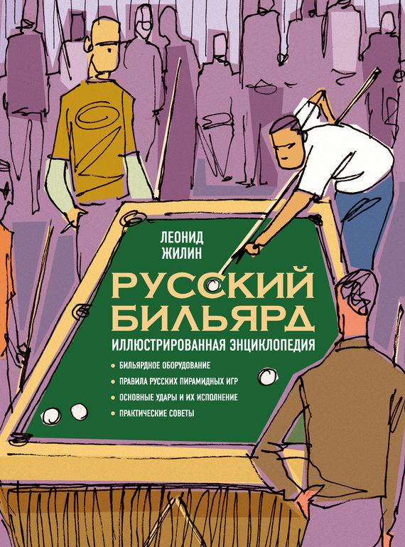 Русский бильярд. Иллюстрированная энциклопедия - Леонид Жилин