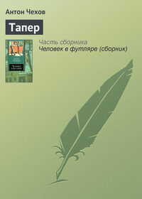 - Тапер