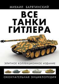 - Все танки Гитлера. Окончательная энциклопедия