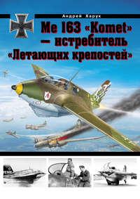 Харук, Андрей  - Me 163 «Komet» – истребитель «Летающих крепостей»