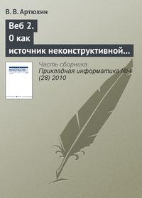 Артюхин, В. В.  - Веб 2.0 как источник неконструктивной активности в Интернете