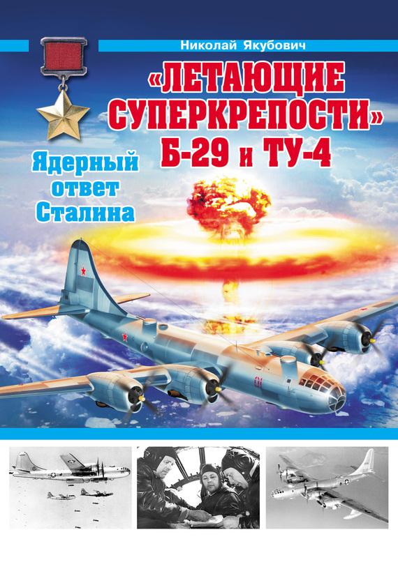 «Летающие суперкрепости» Б-29 и Ту-4. Ядерный ответ Сталина - Николай Якубович