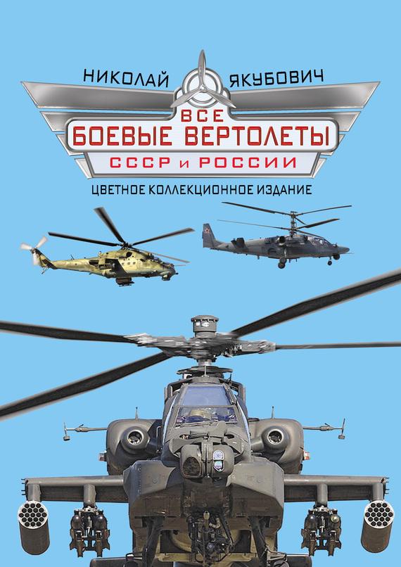 Все боевые вертолеты СССР и России - Николай Якубович