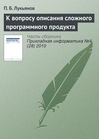 Лукьянов, П. Б.  - К вопросу описания сложного программного продукта