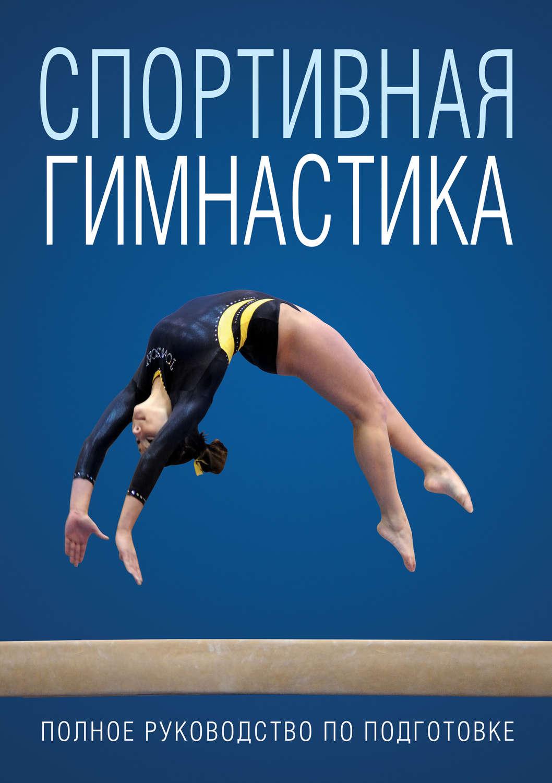 скачать бесплатно книгу спортивная гимнастика