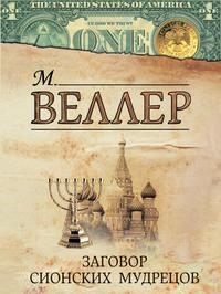 Веллер, Михаил  - Заговор сионских мудрецов (сборник)