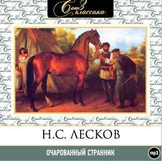 Очарованный странник - Николай Лесков