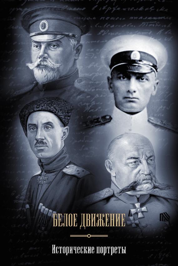 Андрей Кручинин - Белое движение. Исторические портреты (сборник)