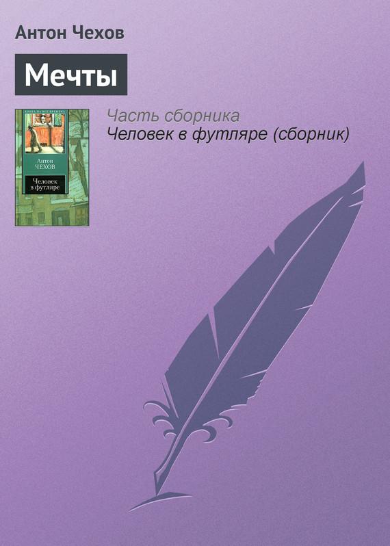 Возьмем книгу в руки 07/12/93/07129301.bin.dir/07129301.cover.jpg обложка