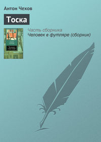 Чехов, Антон  - Тоска