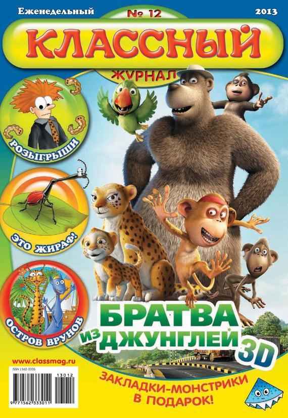 Открытые системы Классный журнал №12/2013 нижний новгород классный журнал