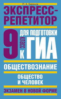 Баранов, П. А.  - Обществознание. Экспресс-репетитор для подготовки к ГИА. «Общество и человек». 9 класс