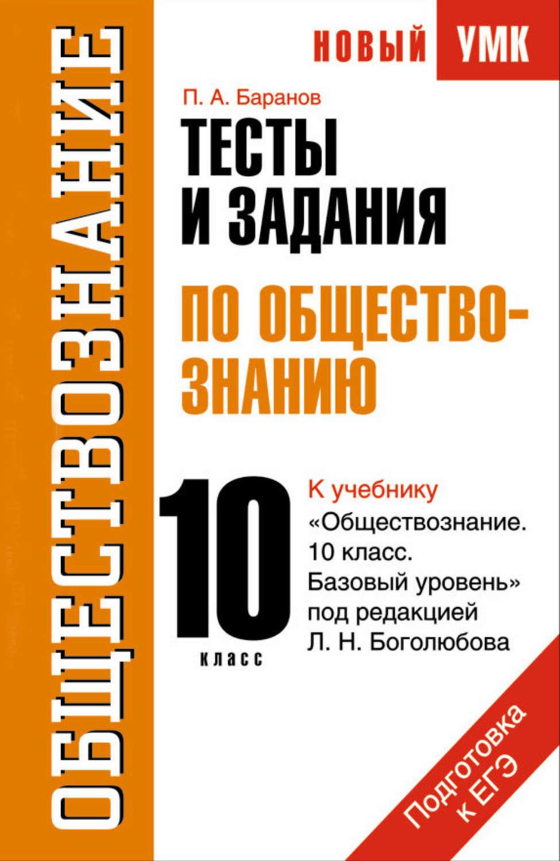 Программа по обществознанию к учебнику 10 класса боголюбова