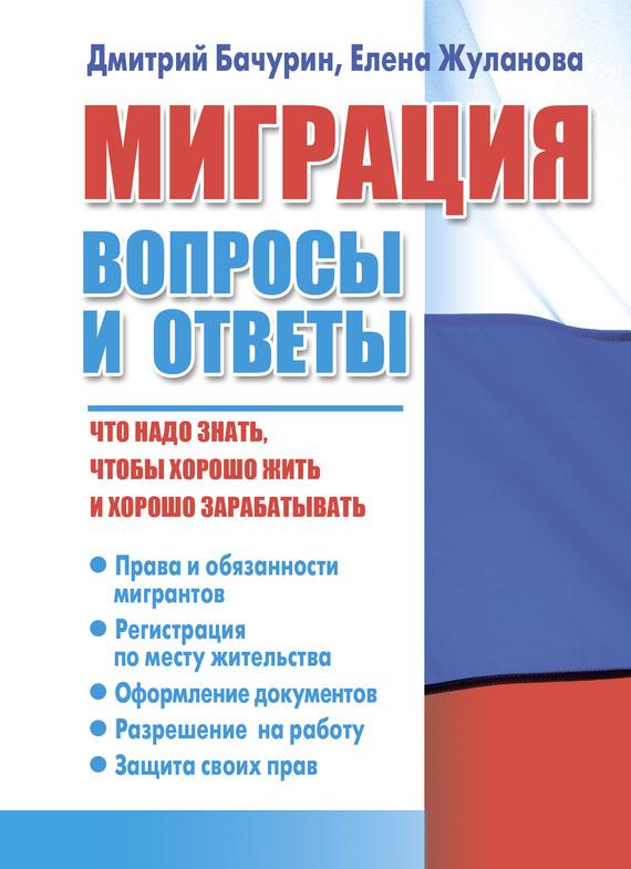 Елена Жуланова - Миграция. Вопросы и ответы