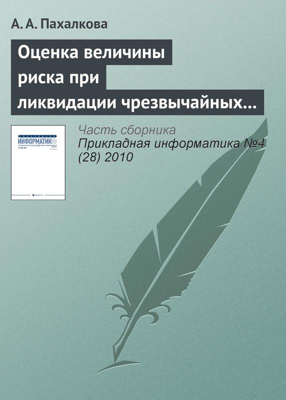 А. А. Пахалкова Оценка величины риска при ликвидации чрезвычайных ситуаций