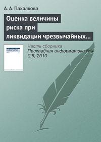 Пахалкова, А. А.  - Оценка величины риска при ликвидации чрезвычайных ситуаций