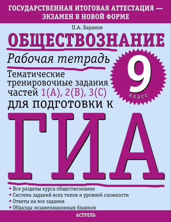 Обществознание. Рабочая тетрадь. Тематические тренировочные задания частей 1 (А), 2 (В), 3 (С) для подготовки к ГИА. 9 класс - П. А. Баранов