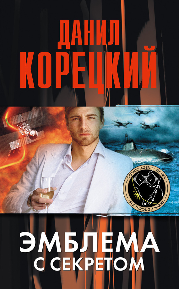 Эмблема с секретом - Данил Корецкий