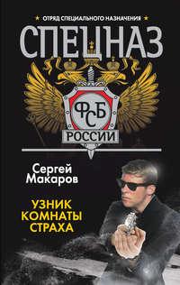 Макаров, Сергей  - Узник комнаты страха