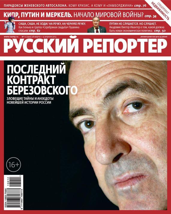 Отсутствует Русский Репортер №12/2013 русский репортер 27 2013