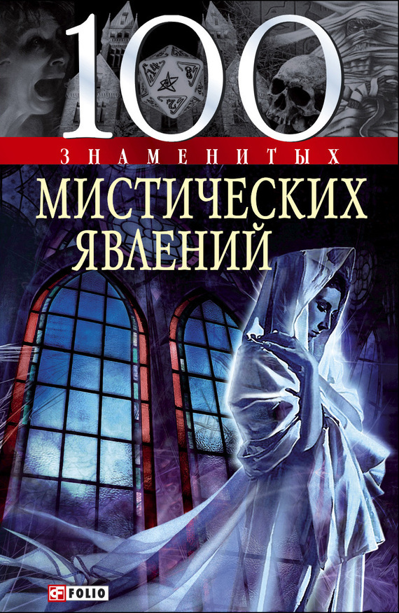 Валентина Скляренко. 100 знаменитых мистических явлений