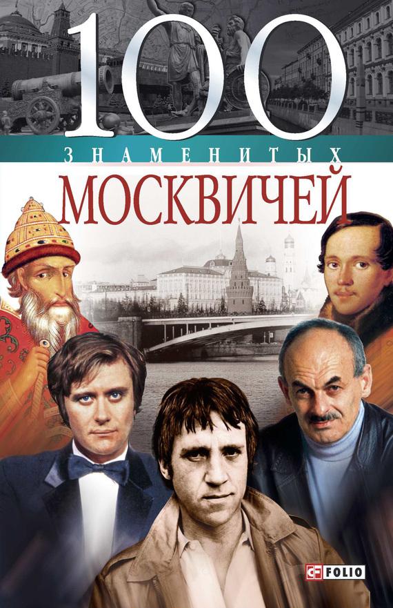 Отсутствует. 100 знаменитых москвичей
