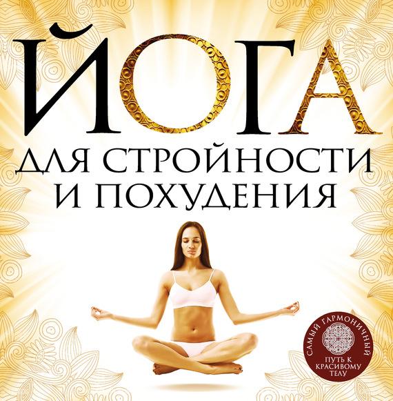 Обложка книги Йога для стройности и похудения, автор Варнава, Елена
