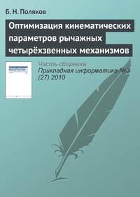Поляков, Б. Н.  - Оптимизация кинематических параметров рычажных четырёхзвенных механизмов
