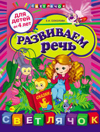 Соколова, Е. И.  - Развиваем речь: для детей от 4-х лет
