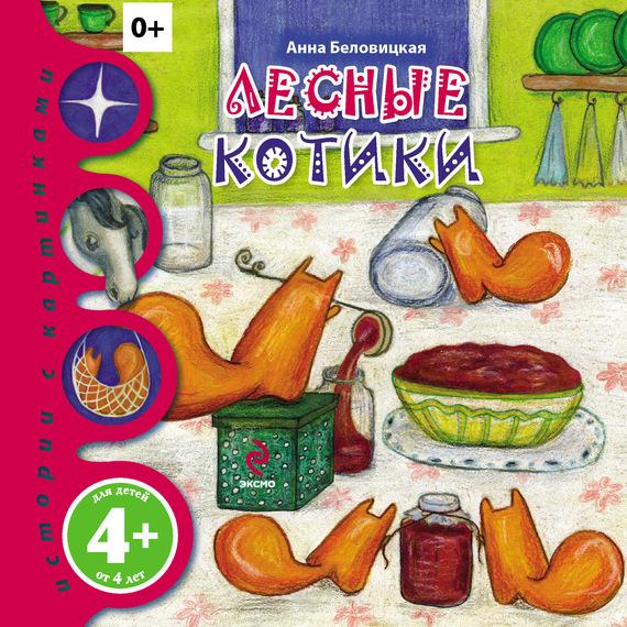 Скачать Анна Беловицкая бесплатно Лесные котики