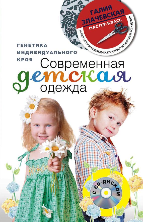 Злачевская Г. Современная детская одежда. Генетика индивидуального кроя