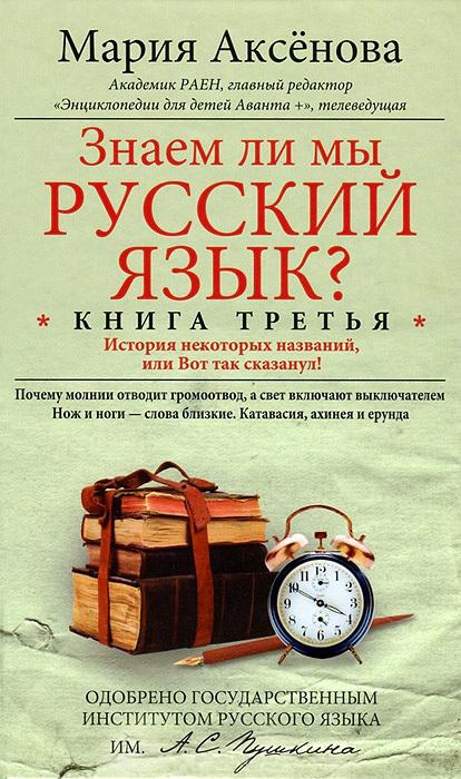 Мария Аксёнова Знаем ли мы русский язык? История некоторых названий, или Вот так сказанул!