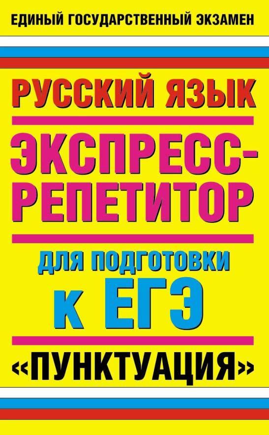 Русский язык. Экспресс-репетитор для подготовки к ЕГЭ. Пунктуация