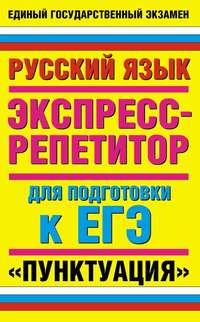 Баронова, М. М.  - Русский язык. Экспресс-репетитор для подготовки к ЕГЭ. «Пунктуация»
