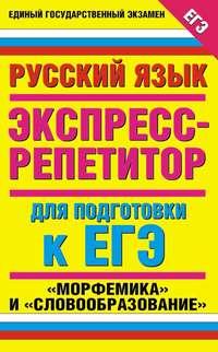 Баронова, М. М.  - Русский язык. Экспресс-репетитор для подготовки к ЕГЭ. «Морфемика» и «Словообразование»