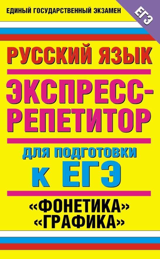 Русский язык. Экспресс-репетитор для подготовки к ЕГЭ. Фонетика. Графика